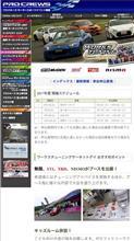 9月30日 HSR九州で、ワークスチューニングサーキットデイ ありますね〜(≧∀≦)
