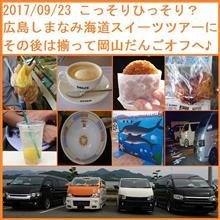 2017/09/23 こっそりひっそり?広島しまなみ海道スイーツツアーに&だんごオフへ♪