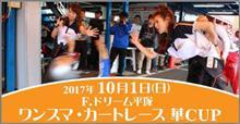 ワンスマ今週末の急募情報【本庄トレ30日、ワンスマカート華CUP1日】