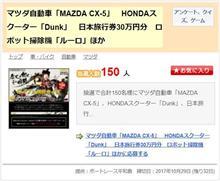 MINI原人謹告: Get a MAZDA CX-5