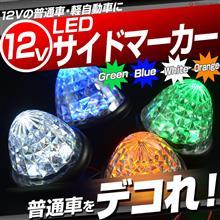 【シェアスタイル】新商品情報♪♪ 12V車用 LEDサイドマーカー 発売♪
