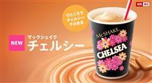 マックシェイク チェルシ~ バタースカッチ味♪