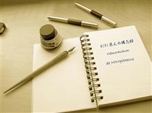 MINI原人徒然草 Le journal intime de MINIpithecus; 9/27 - 10/12