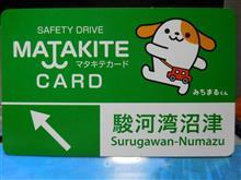 新東名 限定!「MATAKITE(マタキテ)カード」。