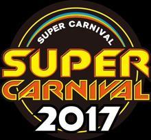 10月8日WAGONIST スーパーカーニバル2017出展します!!