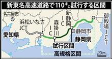 新東名  最高110キロ 高速道、速度引き上げ初