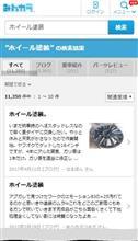 サイト内検索「サーチページ」リニューアルのお知らせ