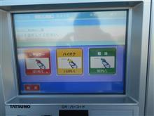 ハイオク132円・・・