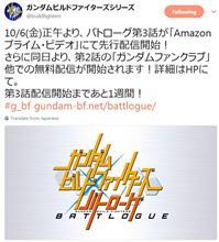 ガンダムビルドファイターズバトローグ第3話、10月6日配信!