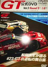 本日発売のGT公式DVD第5戦富士&第6戦鈴鹿・・・