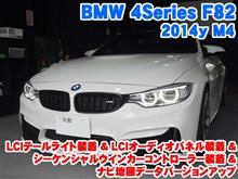 BMW M4(F82) LCIテールライト装着&シーケンシャルウインカー装着&LCIオーディオパネル装着&ナビ地図データバージョンアップ