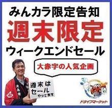 Vol.151 週末限定Sale!! [9/30~10/1]