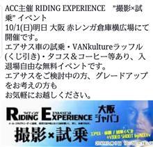 ★ACC主催のイベント★