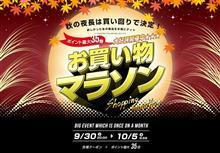 【シェアスタイル】楽天お買い物マラソンまもなく開催!!本日20時00~10月5日(木)AM9時59分まで