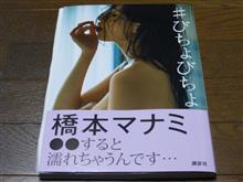 橋本マナミさんサイン本お渡し会