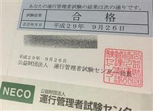 運行管理者試験(貨物)に合格しました!