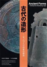 三の丸尚蔵館「古代の造形-モノづくり日本の原点」。