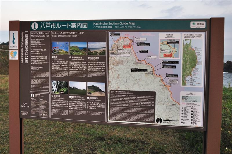 秋の東北巡り① 青森県道1号八戸...
