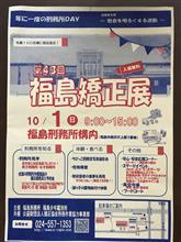 第43回 福島矯正展
