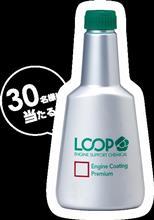 みんカラ:シュアラスターモニターキャンペーン【LOOP】