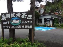 北軽井沢 浅間で紅葉バーベキュー ★開催日の訂正