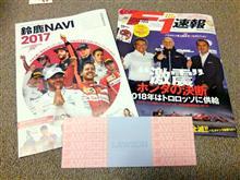 F1日本グランプリ 鈴鹿へGO!