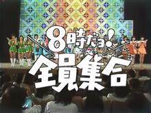 (TBS) 今日は「8時だョ!全員集合」スタートの日