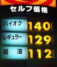 ガソリン値上がり…