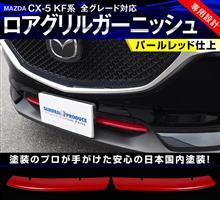 新型CX-5のグリルが攻撃的に変化!国内塗装で最高の仕上がりをお届けします。