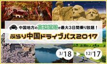 これを利用して 広島旅行