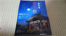 石山寺、秋月祭りへ(^-^)/