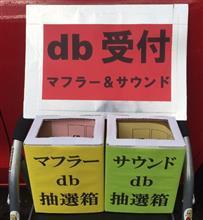 dbの受付方法について