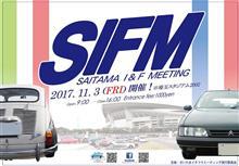 「SIFM2017」