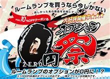 【シェアスタイル】楽天!!ルームランプのオプションがなんと・・・0円!!