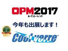 みんからOPM 2017  クールベール出展内容!