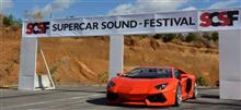 明日のイベント:スーパーカーサウンドフェスティバル