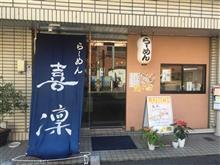 【らーめん 喜凛】塩らーめん & あばら丼?(;´д` )