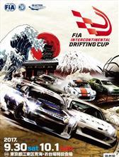 第一回! FIA Intercontinental Drifting Cup お台場