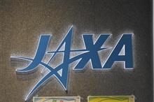 きぼう・こうのとり管制室見学ツアー!JAXA特別公開