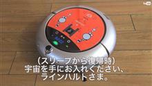 【外伝】しゃべる掃除機「COCOROBO」 キルヒアイス仕様(笑)