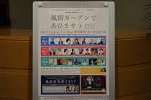 松本 隆 作詞活動47周年記念スペシャル・プロジェクト 風街ガーデンであひませう2017