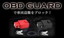 当選しましたっ【MPD-JAPAN OBD GUARD モニターレポート】♪