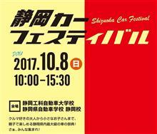 静岡カーフェスティバル in 静岡工科自動車大学校