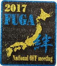 2017年 フーガ全国オフ会に行ってきました。