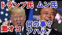誰も韓国の同意なしに軍事行動を決定することはできない 其の壱