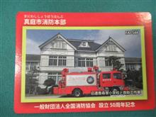 消防カード その8