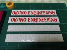 OKUNOステッカー作成・・・!