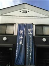 三連休最終日は醤油工場見学♪
