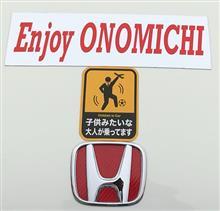 満喫し過ぎたEnjoy尾道&四国【往路編】