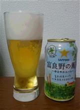 今日の ビール ちょっとサッパリしすぎ、、、かな